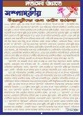 Brihaspati বৃহস্পতি Bangla Magazine 1/3 February 2015 - Page 3