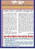 Brihaspati বৃহস্পতি Bangla Magazine 1/3 February 2015 - Page 4