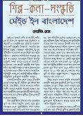 Brihaspati বৃহস্পতি Bangla Magazine 1/3 February 2015 - Page 5