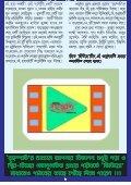 Brihaspati বৃহস্পতি Bangla Magazine 1/3 February 2015 - Page 6
