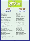 Brihaspati বৃহস্পতি Bangla Magazine 1/3 February 2015 - Page 7