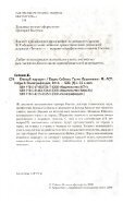 Южный Маршрут. Б.Собкин - Page 5
