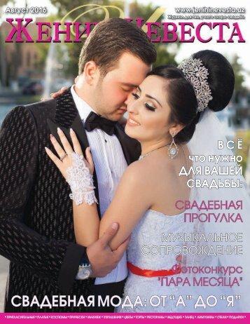 Жених и Невеста - 2016 Август
