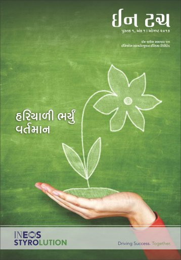 IN TOUCH Vol-1 Issue-1 Aug 2016 ( GUJARTI )