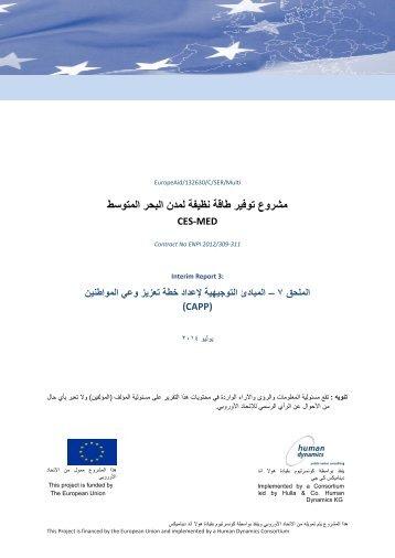 """""""CAPP"""" المبادئ التوجيهية لإعداد خطة تعزيز وعي المواطنين"""