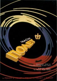 Catalogo Poljot 1992