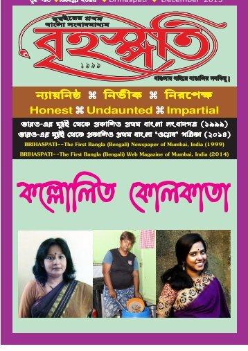 Brihaspati বৃহস্পতি Bangla Magazine 2/3 December 2015