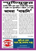 Brihaspati বৃহস্পতি Bangla Magazine 2/3 December 2015 - Page 5