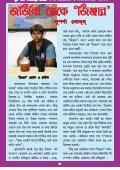 Brihaspati বৃহস্পতি Bangla Magazine 2/3 December 2015 - Page 6