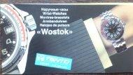 Catalog Wostok_2409A_1990