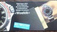 Catalogo Wostok 2414A_1990