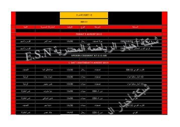 EGYPT-AT-RIO-DAILY-SCHEDULE-PDF
