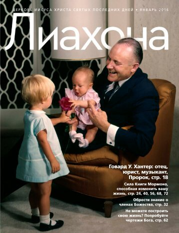 2016-01-00-liahona-rus