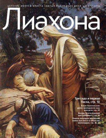 2016-03-00-liahona-rus