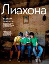 2016-04-00-liahona-rus