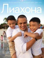 2016-06-00-liahona-rus