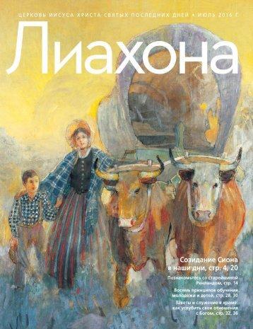 2016-07-00-liahona-rus