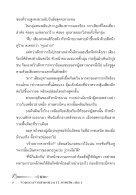 1 ทดลองอ่าน 7-14 - Page 7