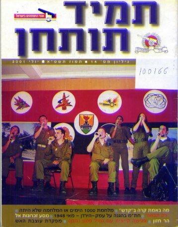 תמיד תותחן גיליון 14 יולי 2001