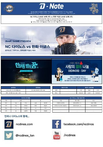 NC 다이노스(56승 34패 2무) vs 한화 이글스(43승 52패 3무)