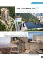 العدد الثانى - النسخة السعودية - Page 5