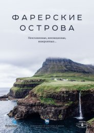 Faroe Islands Tourist Guide