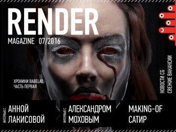 Render Magazine #07/2016