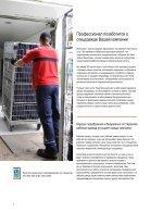 Сервис по обслуживанию рабочей одежды - Page 2