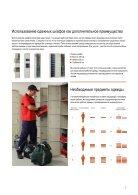 Сервис по обслуживанию рабочей одежды - Page 5
