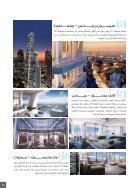 العدد التاسع - النسخة الإماراتية - Page 4