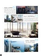 العدد التاسع - النسخة الإماراتية - Page 6