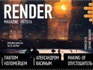 Render Magazine #08/2016