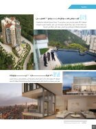 العدد الرابع - النسخة المصرية - Page 5