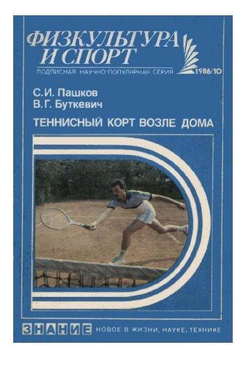 Теннисный корт возле дома. Новое в жизни, науке, технике.