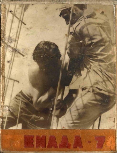"""ССО """" Гренада """" 1974"""