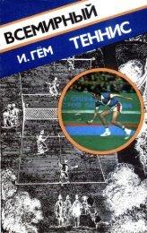 Всемирный  теннис