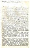 Всемирный  теннис - Page 6