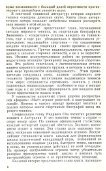 Всемирный  теннис - Page 7