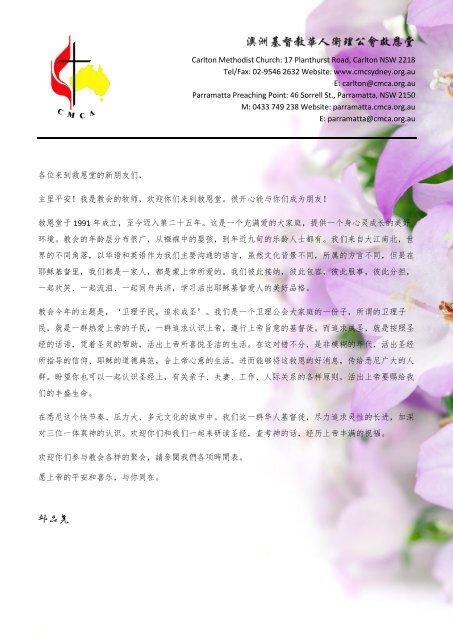 澳洲华人卫理公会救恩堂简介
