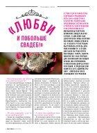 Выпуск 19 - Page 6