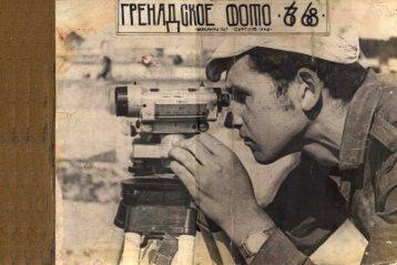 """ССО """" Гренада """" 1967 - 1968"""