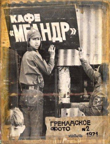 """ССО """" Гренада """" 1971"""
