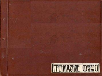 """ССО """" Гренада """" 1977 альбом 1"""
