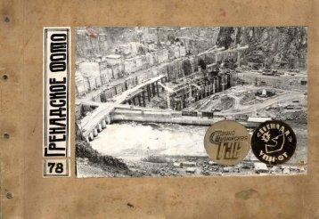 """ССО """" Гренада """" 1978"""