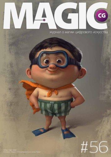 Magig CG #56