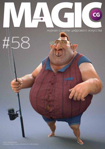 Magig CG #58