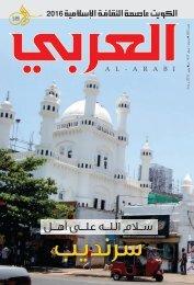 alarabi_July-Comp