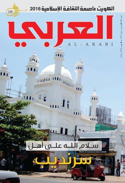 Alarabi July Comp