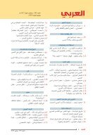 alarabi_July-Comp - Page 3