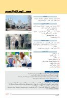 alarabi_July-Comp - Page 4
